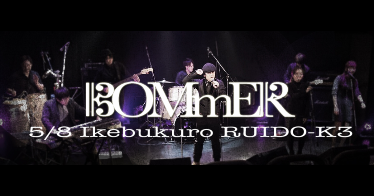 BOMmER official